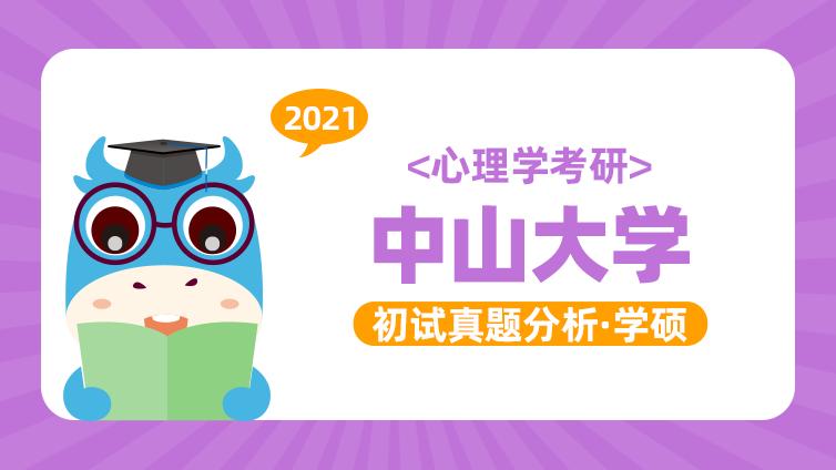 中山大学2021心理学考研(学硕)初试真题分析