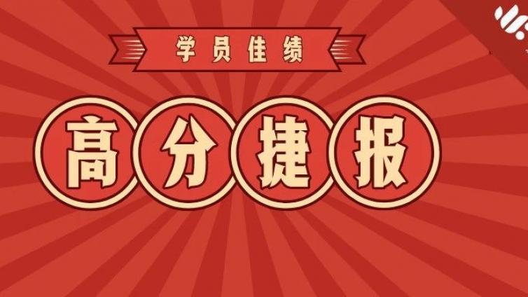 众学简快高分榜第二弹 | 牛气冲天,简快学员再创400+高分佳绩!!!
