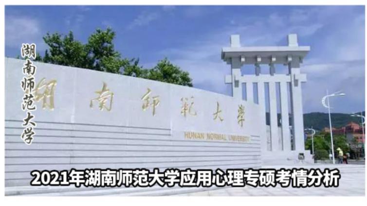 2021湖南师范大学应用心理专硕考情分析及简快学员捷报