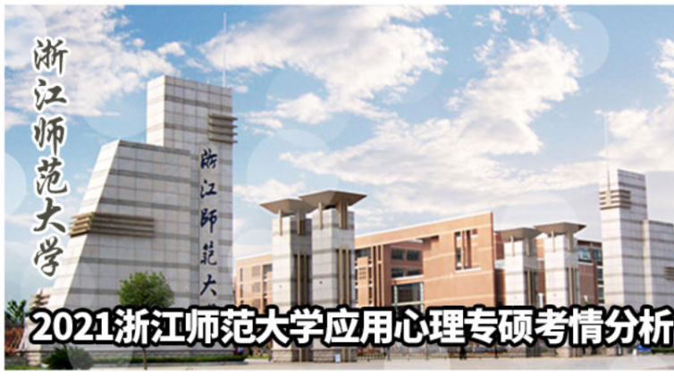 2021浙江师范大学应用心理专硕考情分析及简快学员捷报