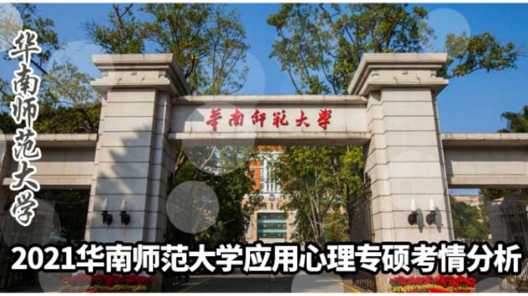 2021华南师范大学应用心理专硕考情分析及简快学员捷报