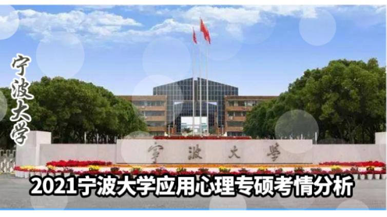 2021宁波大学应用心理专硕考情分析及简快学员捷报
